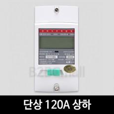 [LS산전] 단상 120A 상하 LD1210DRM-120 S 전자식 전력량계 계량기