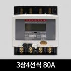 [LS산전] 3상4선식 80A LD3410DRM-080 S 전자식 전력량계 계량기