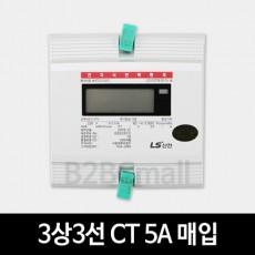 [LS산전] 3상3선 CT 5A 매입 LD3310CTM-005Te S 전자식 전력량계 계량기