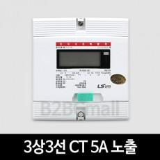 [LS산전] 3상3선 CT 5A 노출 LD3310CTM-005 S 전자식 전력량계 계량기