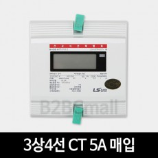 [LS산전] 3상4선 CT 5A 매입 LD3410CTM-005Te S 전자식 전력량계 계량기