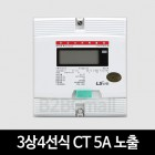 [LS산전] 3상4선식 CT 5A 노출 LD3410CTM-005 S 전자식 전력량계 계량기