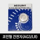 코인형 건전지(AG3/LR)