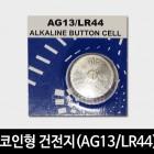 코인형 건전지(AG13/LR44)