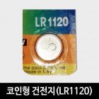 코인형 건전지(LR1120)