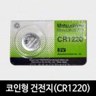 코인형 건전지(CR1220)