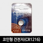 코인형 건전지(CR2320)