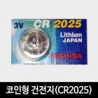 코인형 건전지(CR2025)