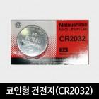 코인형 건전지(CR2032)