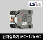 LS산전 전자접촉기 MC-12b DC 마그네트