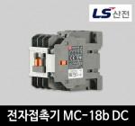 LS산전 전자접촉기 MC-18b DC 마그네트