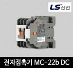 LS산전 전자접촉기 MC-22b DC 마그네트