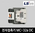LS산전 전자접촉기 MC-32b DC 마그네트
