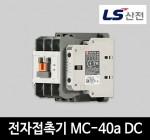 LS산전 전자접촉기 MC-40a DC 마그네트