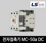 LS산전 전자접촉기 MC-50a DC 마그네트
