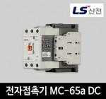 LS산전 전자접촉기 MC-65a DC 마그네트