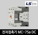 LS산전 전자접촉기 MC-75a DC 마그네트
