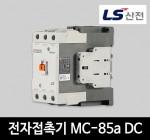 LS산전 전자접촉기 MC-85a DC 마그네트