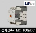 LS산전 전자접촉기 MC-100a DC 마그네트