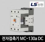LS산전 전자접촉기 MC-130a DC 마그네트