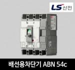 LS산전 배선용차단기 ABN 54c 20A 30A 40A 50A
