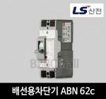LS산전 배선용차단기 ABN 62c 60A
