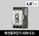 LS산전 배선용차단기 ABN 63c 60A