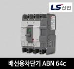 LS산전 배선용차단기 ABN 64c 60A
