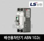 LS산전 배선용차단기 ABN 102c 75A 100A
