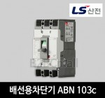 LS산전 배선용차단기 ABN 103c 75A 100A
