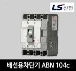 LS산전 배선용차단기 ABN 104c 75A 100A