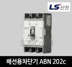 LS산전 배선용차단기 ABN 202c 125A 150A 175A 200A 225A 250A