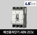 LS산전 배선용차단기 ABN 203c 125A 150A 175A 200A 225A 250A