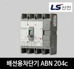 LS산전 배선용차단기 ABN 204c 125A 150A 175A 200A 225A 250A