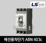 LS산전 배선용차단기 ABN 403c 300A 350A 400A