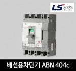 LS산전 배선용차단기 ABN 404c 300A 350A 400A