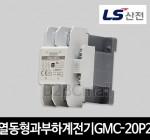 LS산전 열동형과부하계전기 GMC-20P2