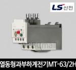 LS산전 열동형과부하계전기 MT-63/2H 5A 6.5A 7.5A 8.5A 11A 15A 19A 21.5A 30A 34A 42A 54A