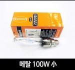 고압램프 메탈 100W 小