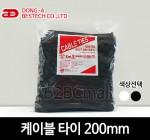 [동아베스텍] 케이블타이 200mm