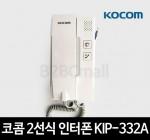 코콤 2선식 인터폰 KIP-332A