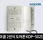 코콤 2선식 도어폰 KDP-502D
