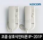 코콤 상호식인터폰 IP-201P
