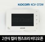 코콤 2선식 컬러 핸즈프리 비디오폰 KCV-372W (화이트)