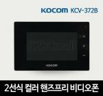 코콤 2선식 컬러 핸즈프리 비디오폰 KCV-372B (블랙)