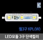 LED모듈 3구 단색컬러- 웜3구 KPL(W)