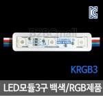 LED모듈3구 칼라 RGB제품- KRGB3