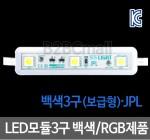 LED모듈3구 백색/RGB제품- 백색3구(보급형)·JPL