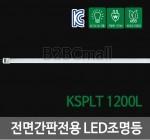 전면간판전용 LED조명등- KPLT 1200L / LED바