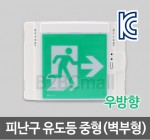 [케이텔] 피난구 유도등 중형(벽부형) 우방향